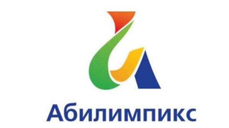 """""""АБИЛИМПИКС"""" – 2019. КОНКУРСНЫЙ ДЕНЬ"""