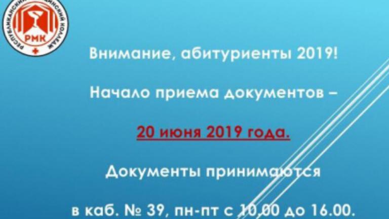 ПРИЕМНАЯ КАМПАНИЯ-2019