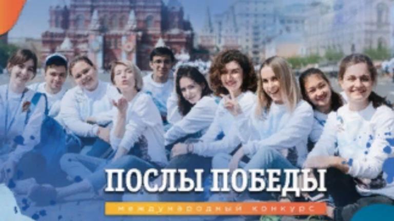 Международный конкурс «Послы Победы»
