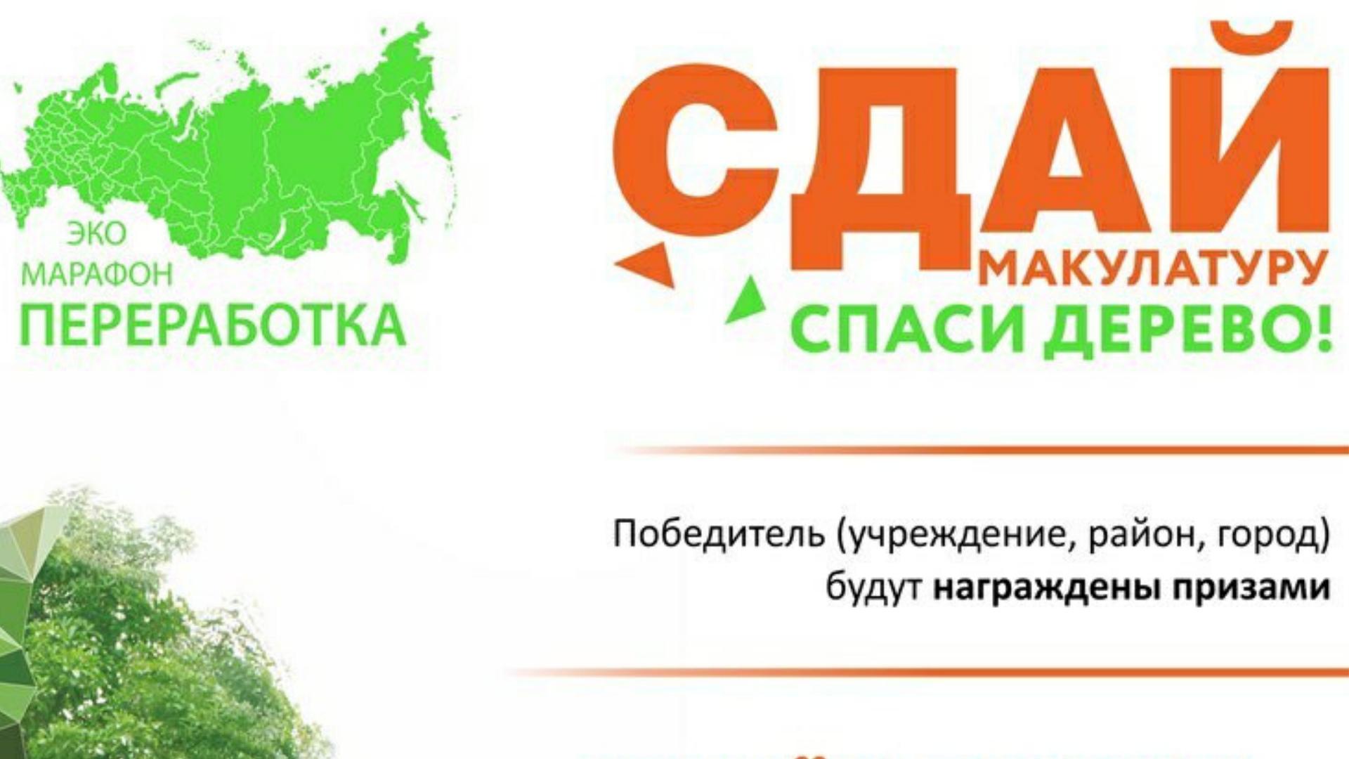 ЭКО-МАРАФОН ПЕРЕРАБОТКА