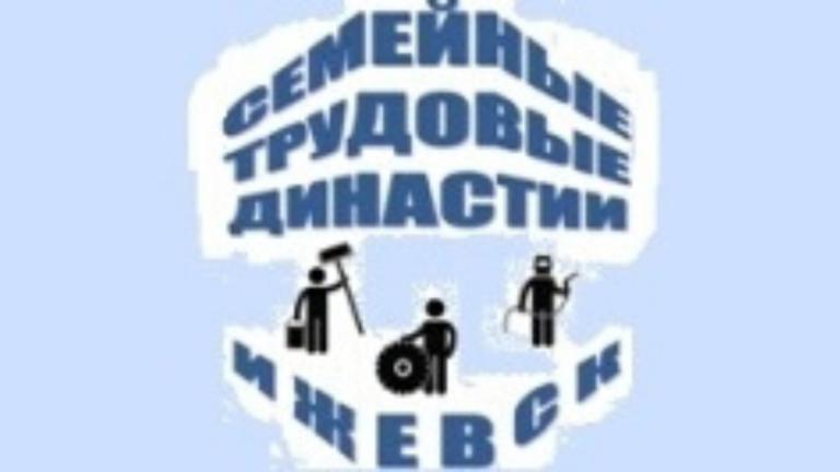 """Республиканский конкурс """"Семейные трудовые династии"""""""