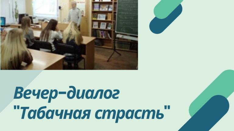 """Вечер-диалог """"Табачная страсть"""""""