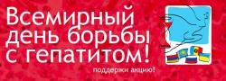 """""""Всемирный день борьбы с гепатитом"""""""