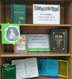 """""""Международный день грамотности"""""""