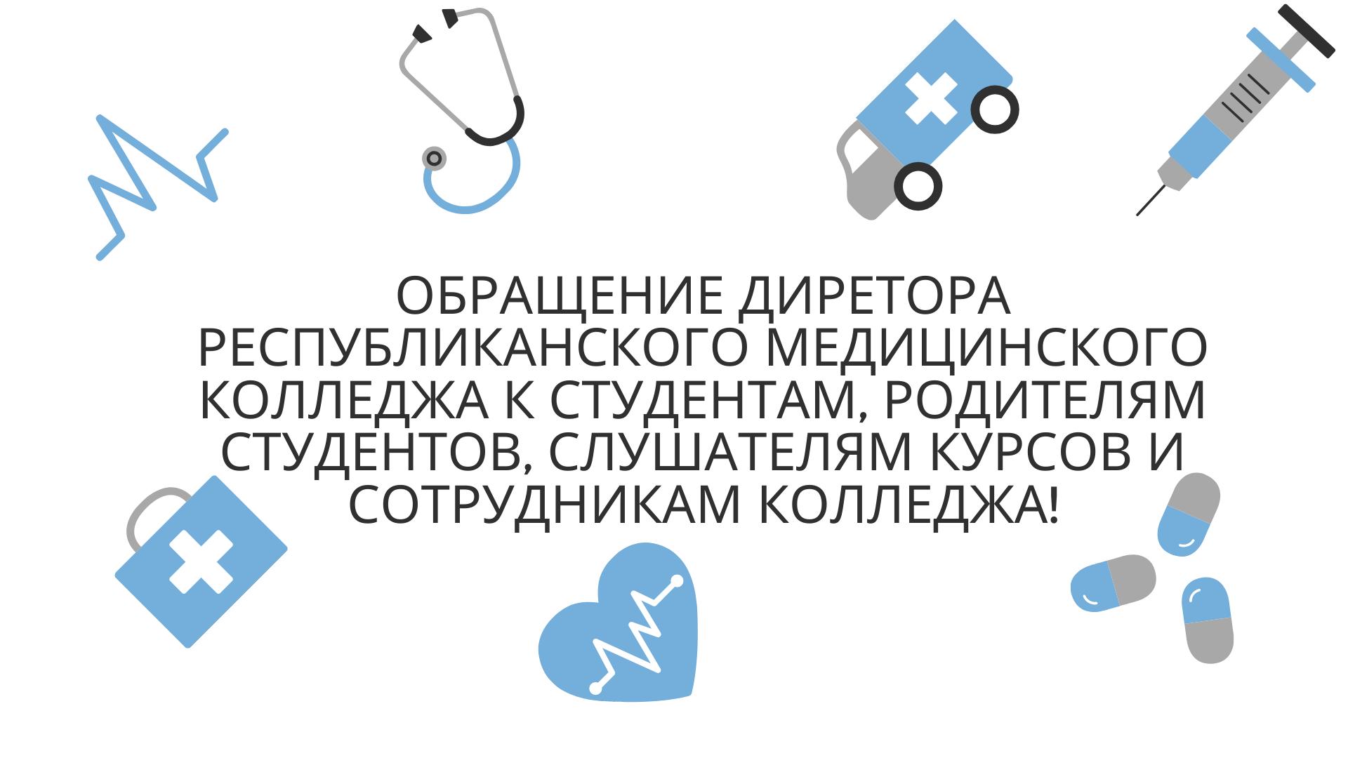 Обращение директора АПОУ УР «РМК МЗ УР» к студентам, родителям, слушателям курсов, сотрудникам колледжа!
