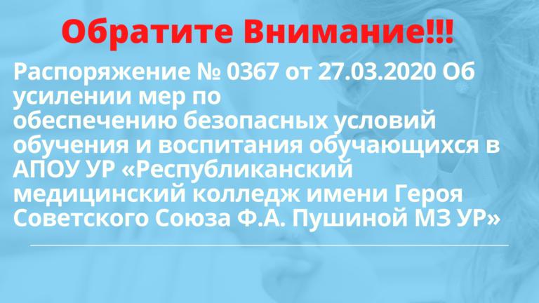 Распоряжение № 0367 от 27.03.2020 Об усилении мер по обеспечению безопасных условий обучения и воспитания обучающихся