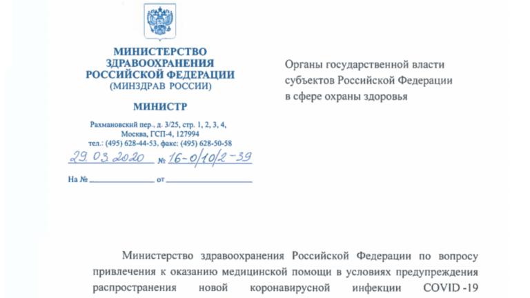 Сообщение МЗ РФ от 29.03.2020