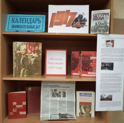 «100-летие Революции 1917 года»