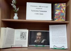 """""""15 февраля – 455 лет со дня рождения Галилео Галилея"""" (1564-1642)"""
