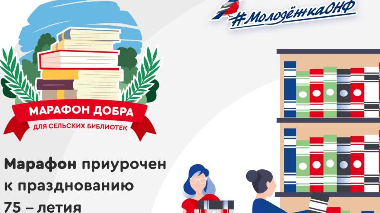 """""""Марафон добра для сельских библиотек"""""""