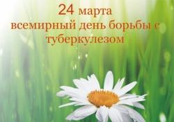"""""""24 марта – Всемирный день борьбы с туберкулезом"""""""