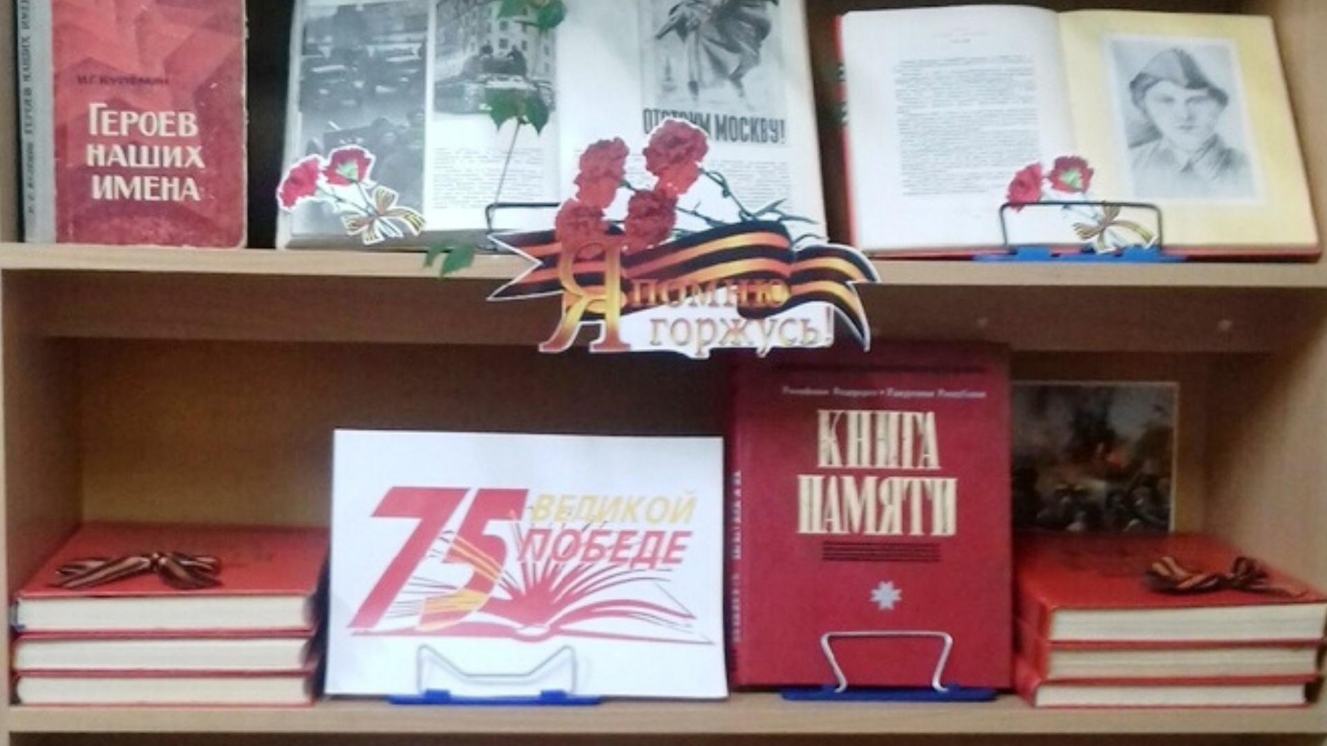 «Память о войне нам книги оживят» (к 75-летию Победы в Великой Отечественной войне)