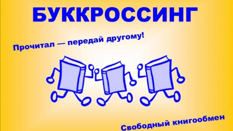 """Проект """"БУККРОССИНГ"""" в библиотеке!"""