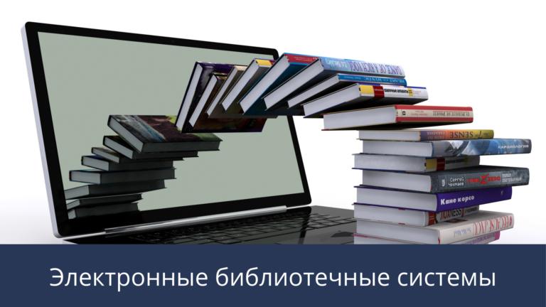 Внимание! Информация о работе в электронных библиотечных системах!
