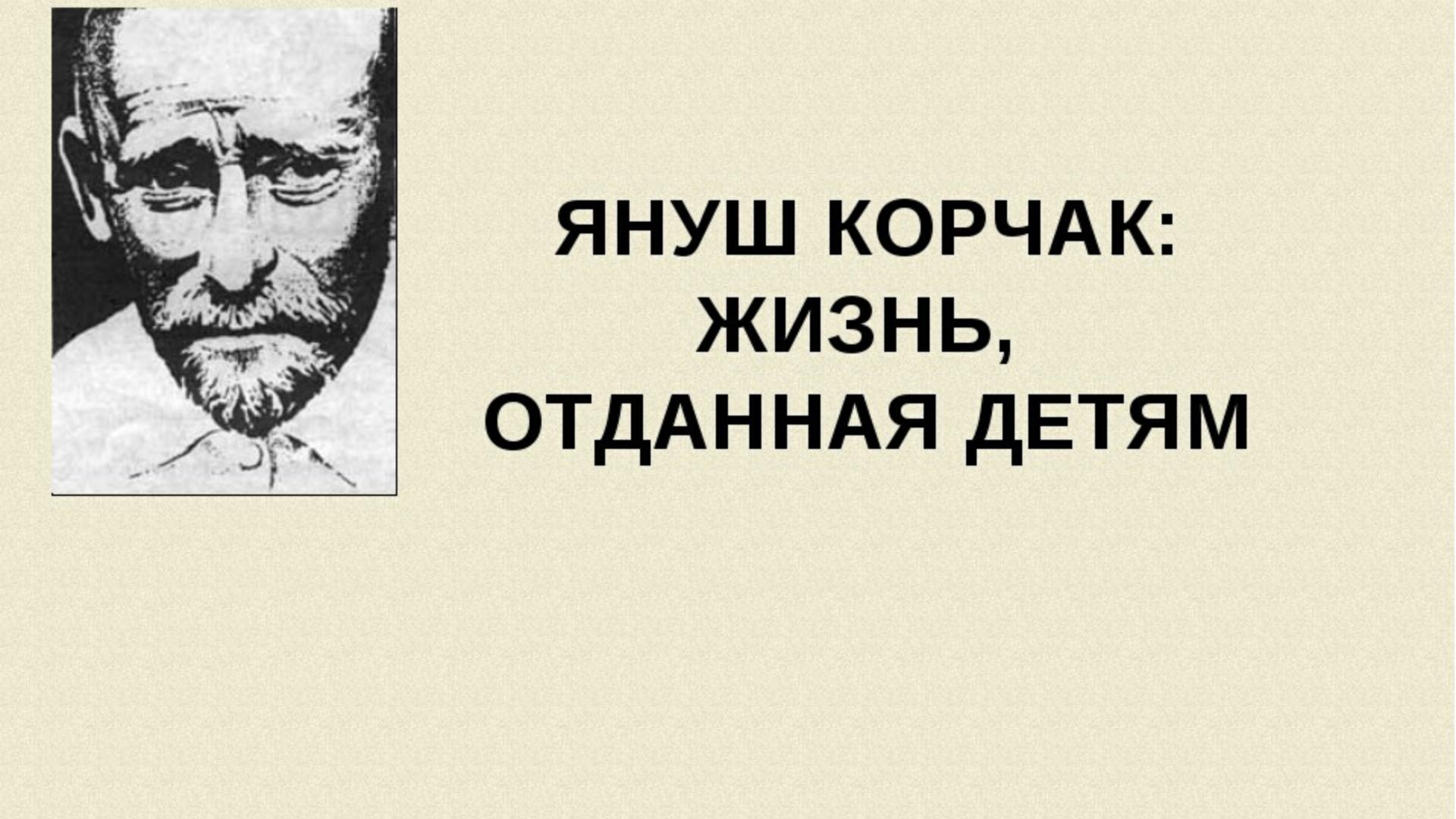 Беседа «Януш Корчак: жизнь, отданная детям»