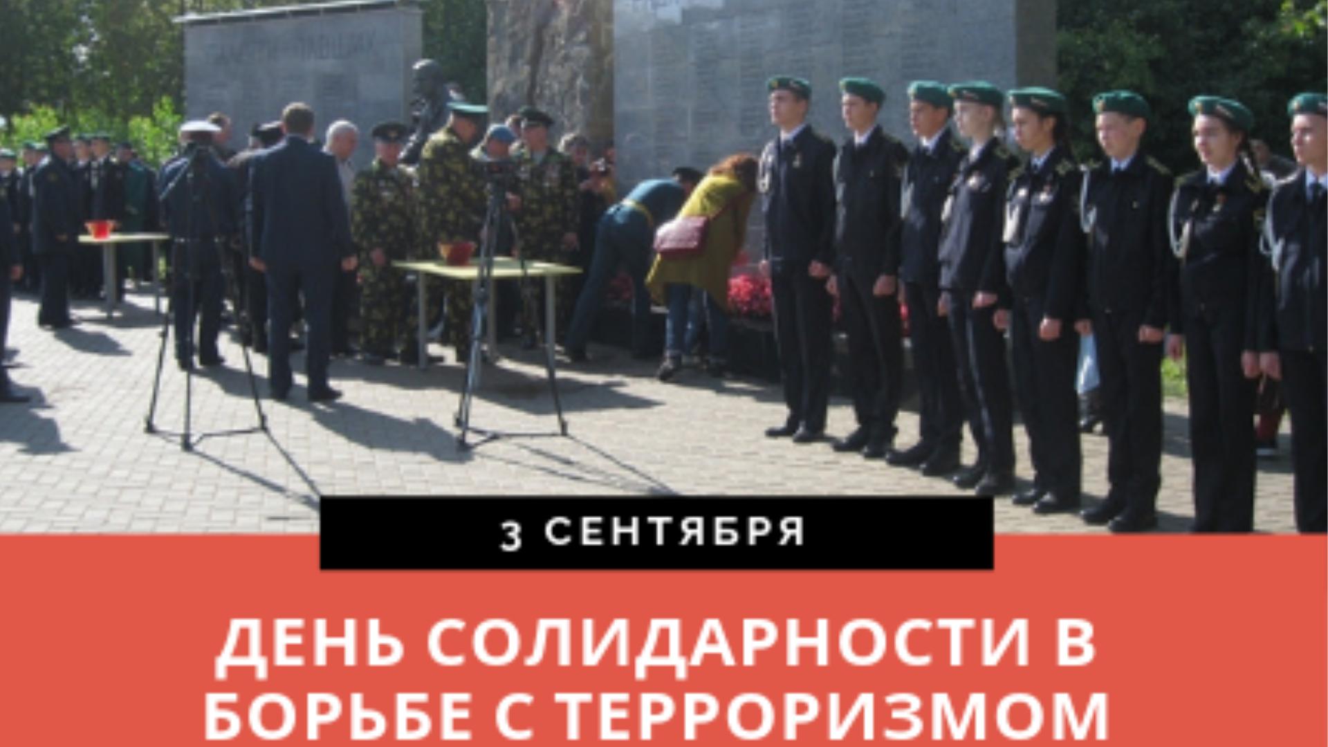 3 Сентября – день солидарности в борьбе с терроризмом