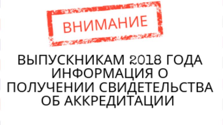 Получение свидетельства об аккредитации специалиста выпускниками 2018 г.