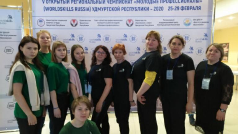 #WorldSkillsRussia – 2020