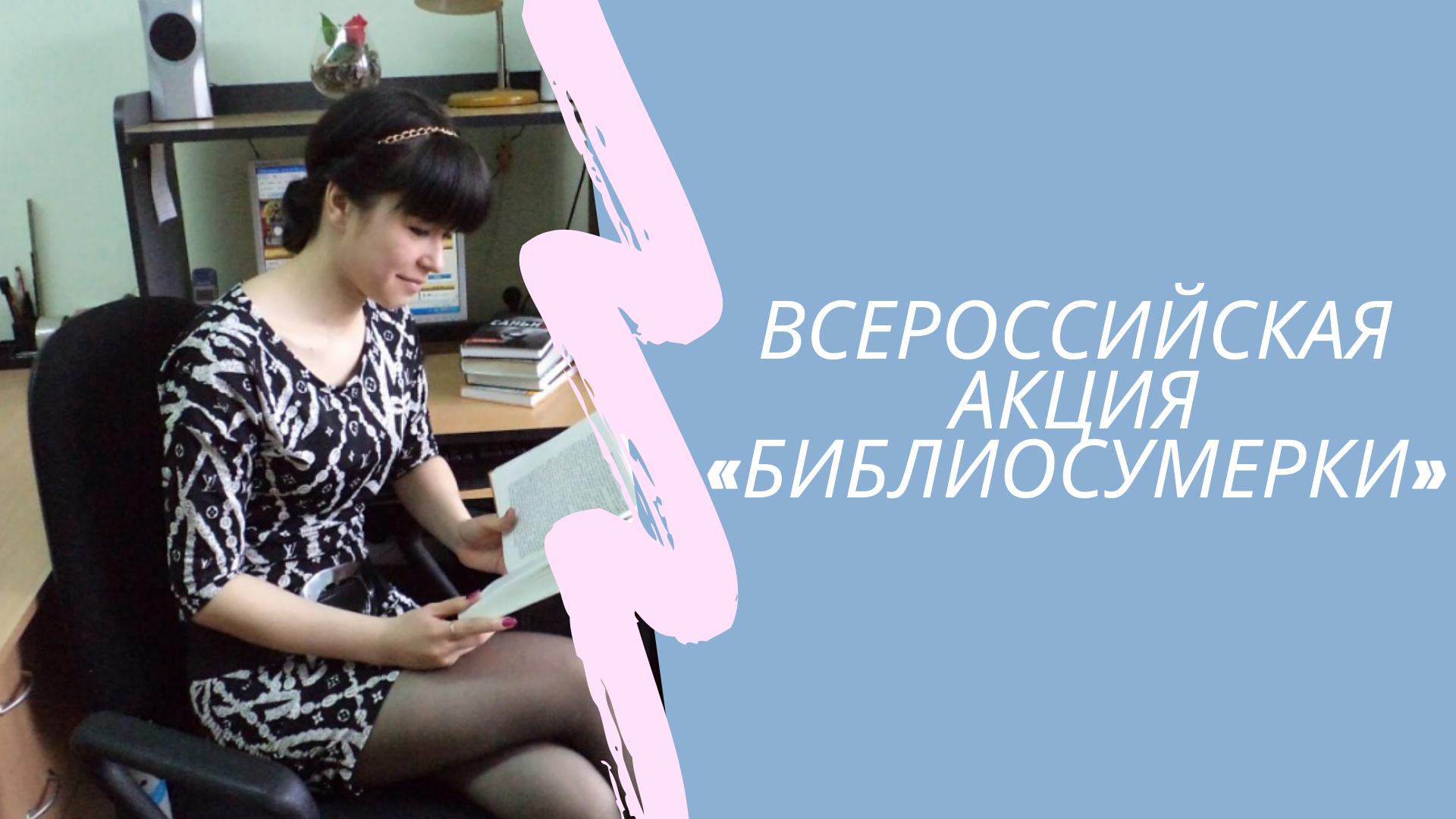Всероссийская акция «Библиосумерки» в библиотеке