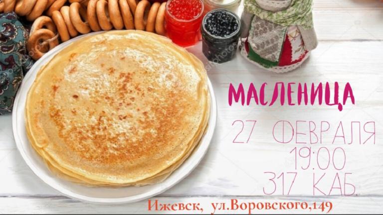С МАСЛЕНИЦЕЙ