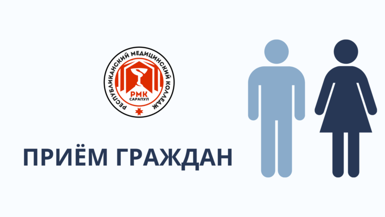 О временном ограничении приёма граждан в АПОУ УР «РМК МЗ УР»