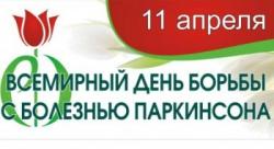 """""""11 апреля – Всемирный день борьбы с болезнью Паркинсона"""""""