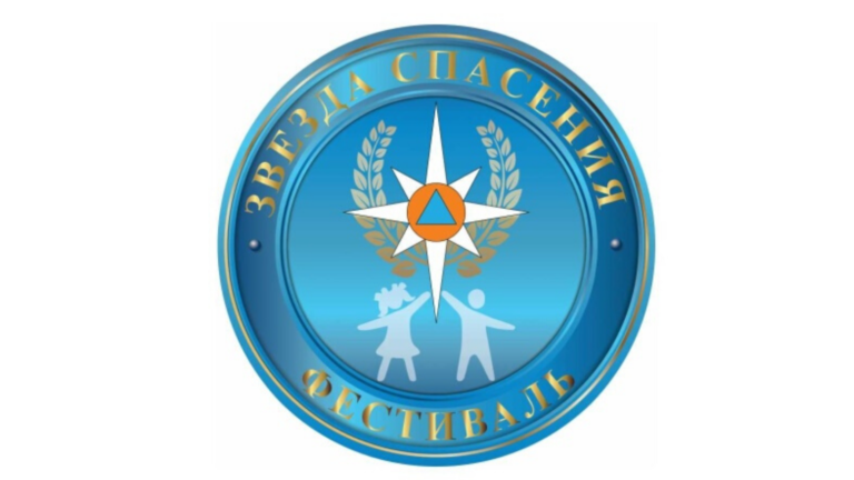 Фестиваль детского и юношеского творчества «Звезда спасения»
