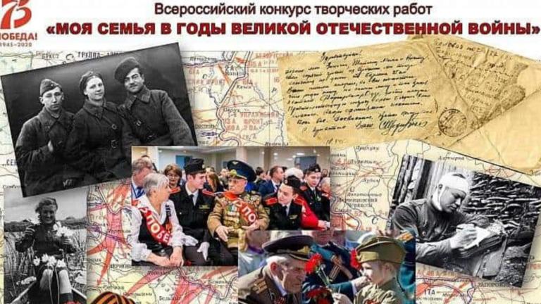 Творческая работа «Моя семья в Великой Отечественной войне 1941-1945»