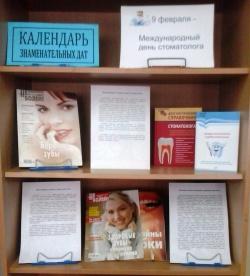 """"""" 9 февраля – Международный день стоматолога"""""""