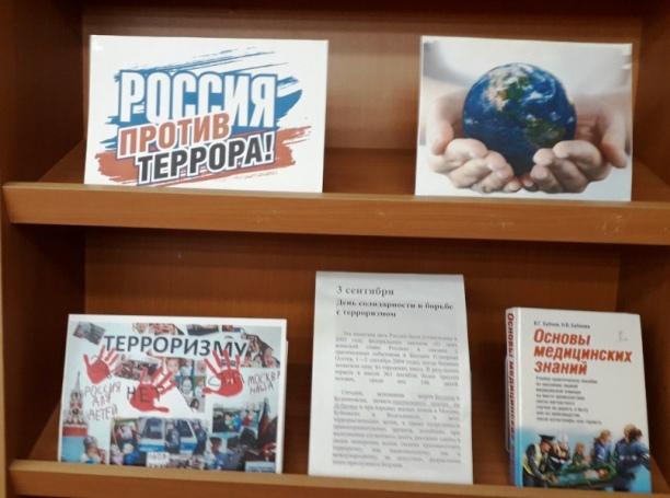 «Россия против террора!»