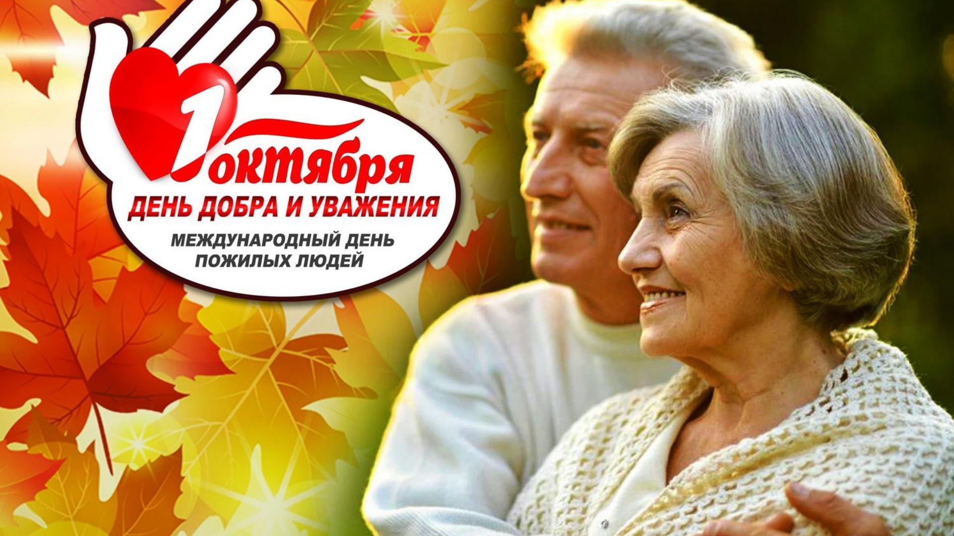 Поздравляем с Международным днем пожилых людей!