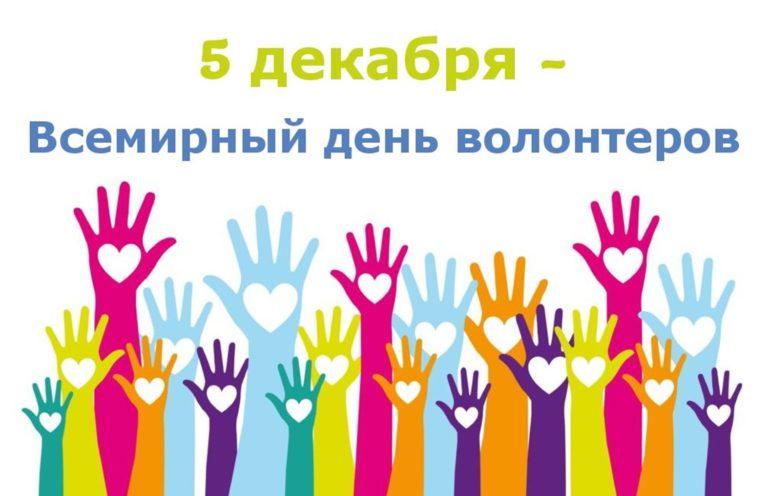С днем волонтера!