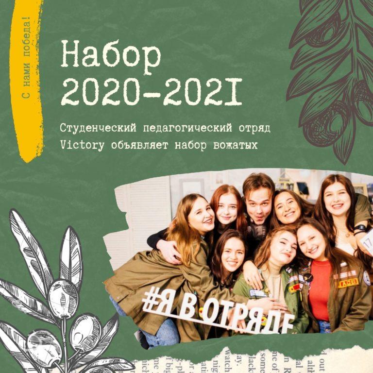 Приглашаем студентов в педагогический отряд «Victory»!