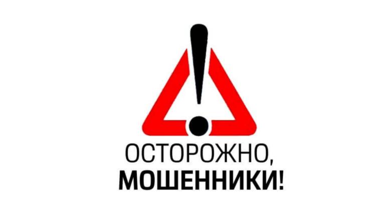 «Осторожно: мошенники!»