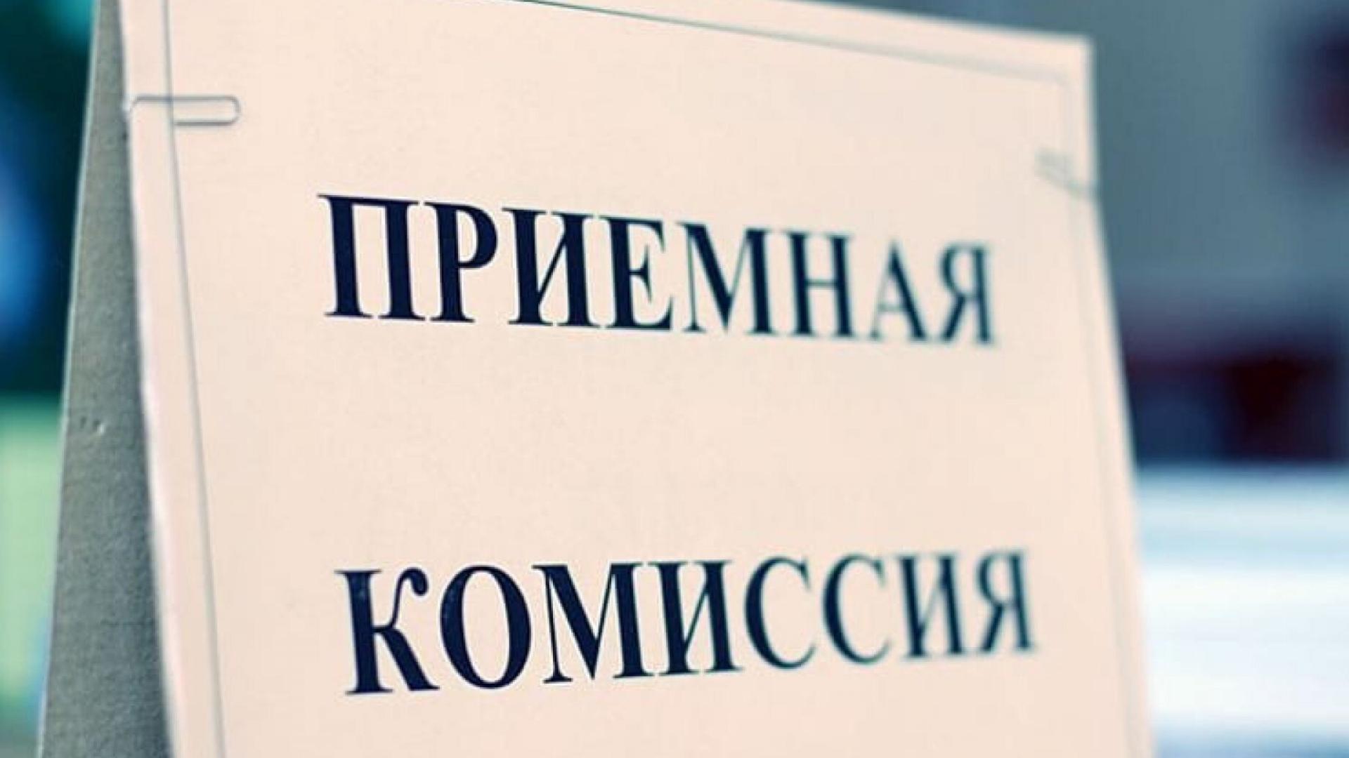 Приемная комиссия начинает свою работу с 18 июня