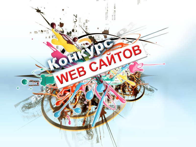 Конкурс web сайтов. Проголосуй за сайт медколледжа!