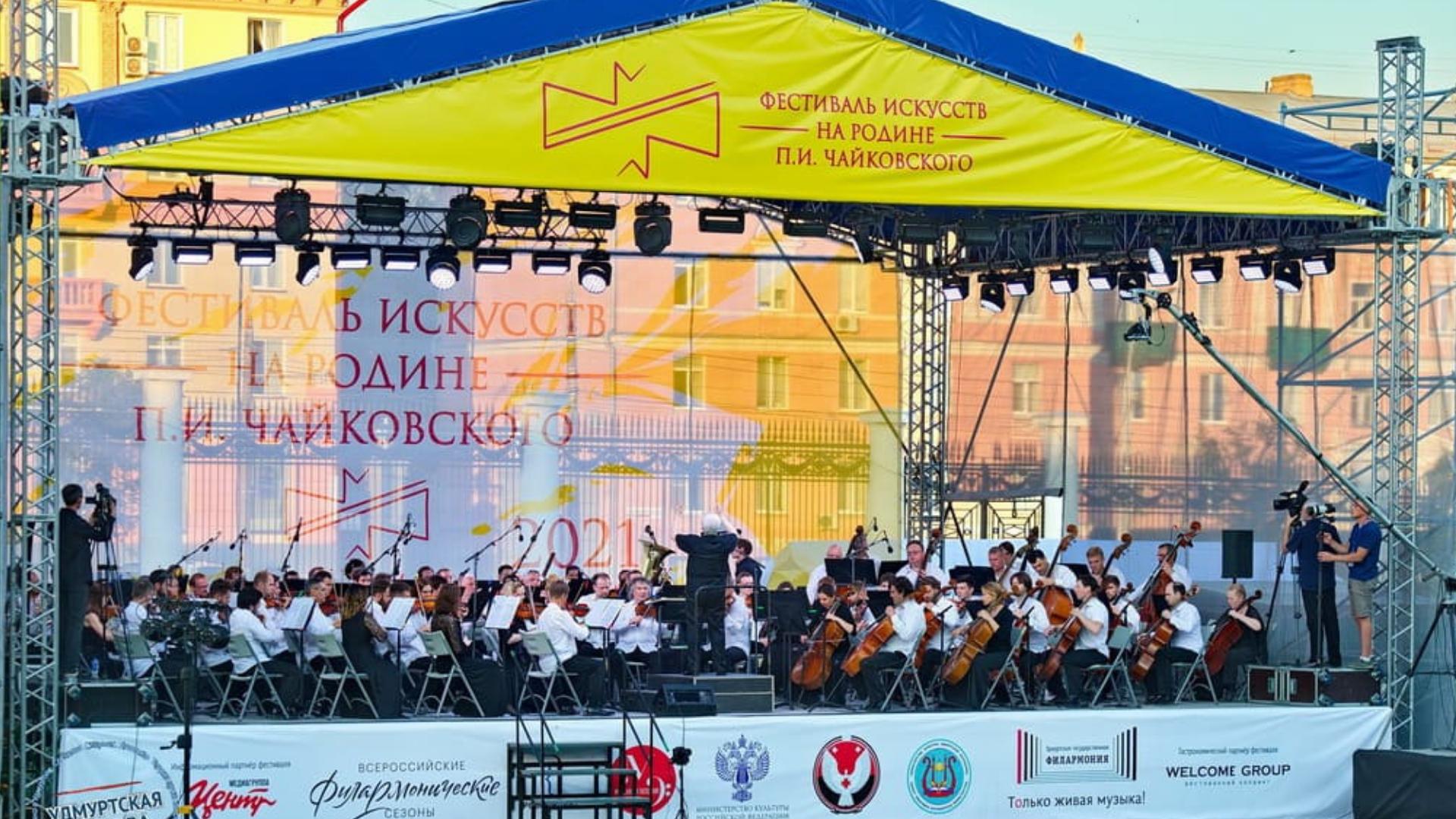 Фестиваль искусств на Родине П. И. Чайковского